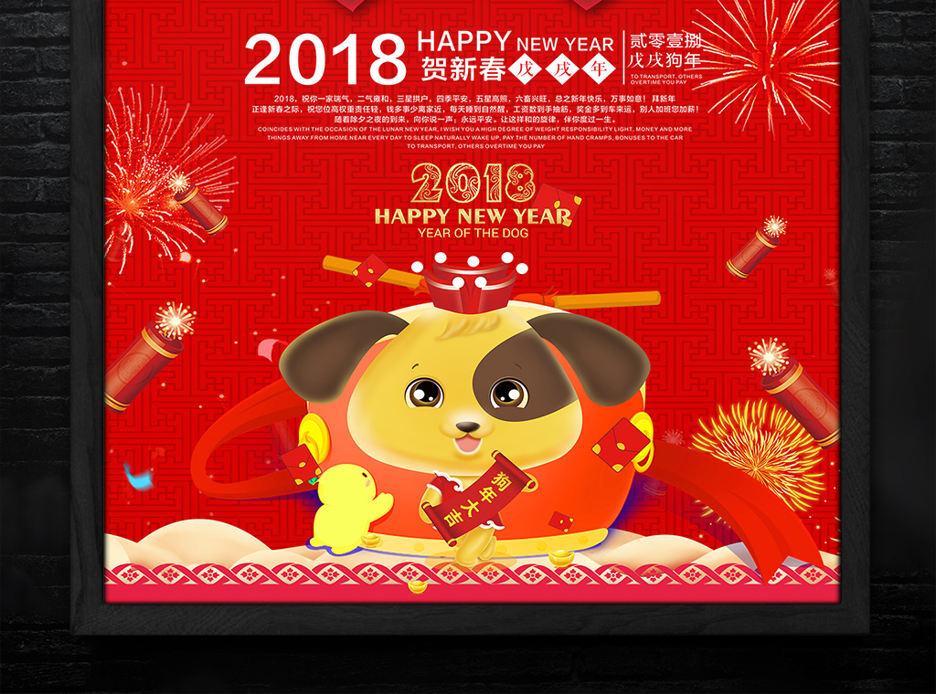 chinese new year holiday 2018